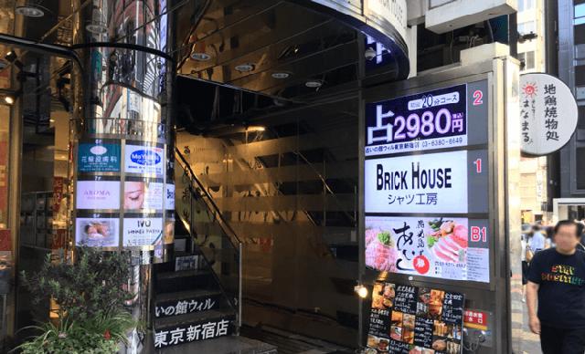 渋谷・池袋・新宿に実店舗がある!