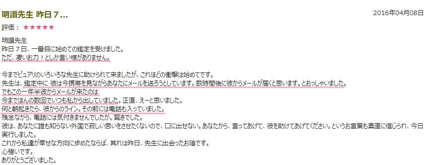 電話占いピュアリ明讃先生口コミ・体験談