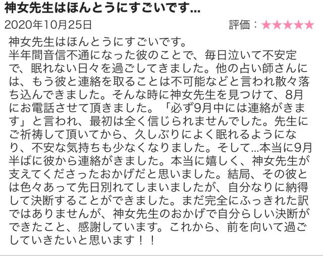 電話占いピュアリ神女'(かみんちゅ)先生・思念伝達体験談