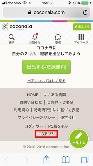 ココナラアプリのダウンロード