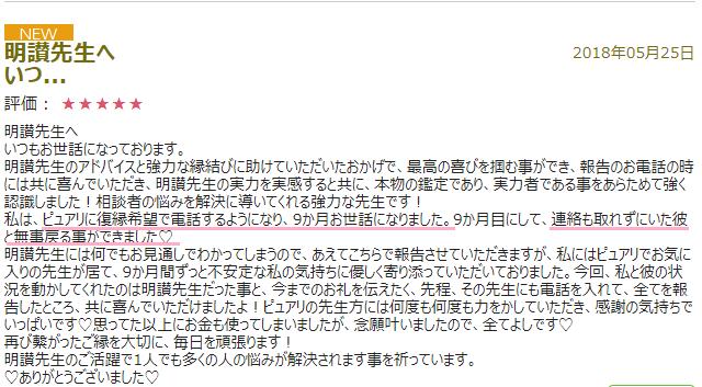 電話占いピュアリ、明讃先生口コミ