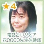 電話占いリノア花COCO(はなここ)先生体験談