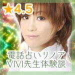 電話占いピュアリ→リノア VIVI先生体験談