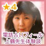 電話占いフィール上鶴(かみつる)先生体験談