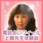 電話占いフィール上鶴(かみつる先生)体験談