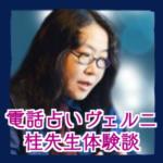 電話占いヴェルニ桂先生体験談