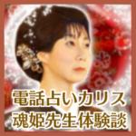 電話占いカリス魂姫先生体験談