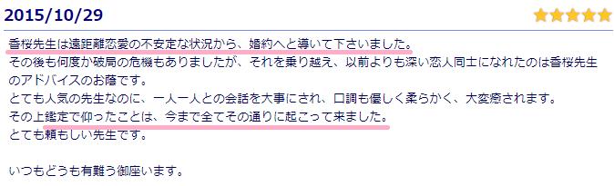 電話占いウィル香桜先生口コミ体験談
