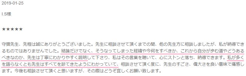 守彌(もりや)先生体験談2