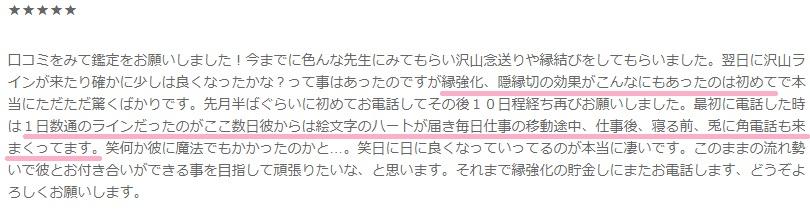 電話占いカリス星乃叶先生口コミ体験談4