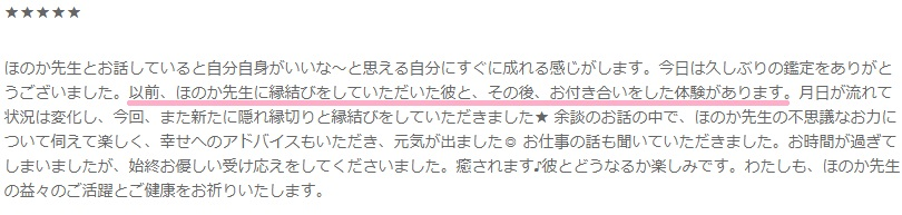 電話占いカリス星乃叶先生口コミ体験談5