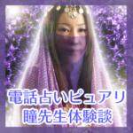 電話占いピュアリ瞳先生体験談