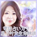 電話占いカリス星乃叶先生体験談