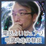 電話占いピュアリ明讃先生体験談