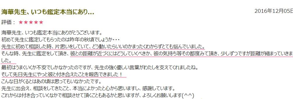 電話占いピュアリ海華先生体験談・口コミ
