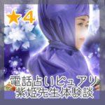 電話占いピュアリ紫姫先生体験談