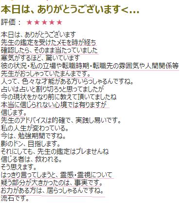 電話占いピュアリ粋蓮先生体験談・口コミ