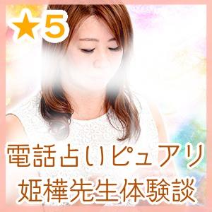 電話占いピュアリ姫樺(ひめか)先生体験談