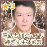 電話占いピュアリ純啓(じゅんけい)先生体験談