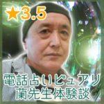 電話占いピュアリ蘭(らん)先生体験談