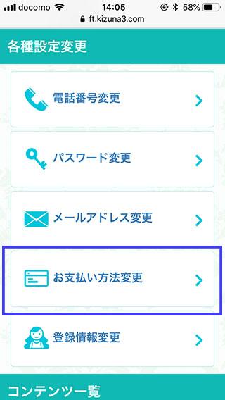 電話占い絆~kizuna~先払い2