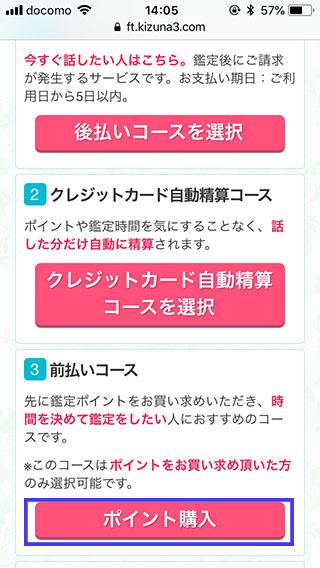 電話占い絆~kizuna~先払い3