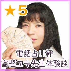 電話占い絆~kizuna~富樫ユキ先生体験談