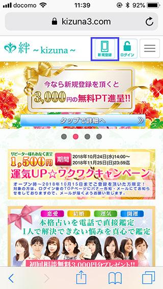 電話占い絆~kizuna~登録1