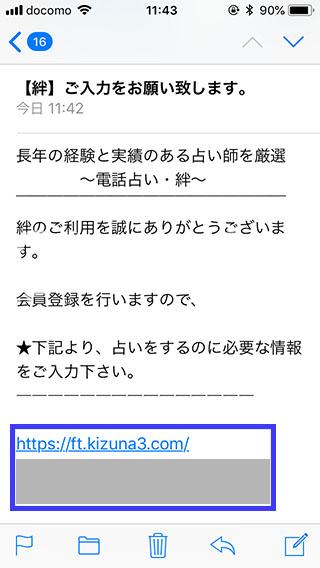 電話占い絆~kizuna~登録3