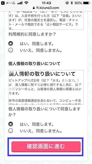 電話占い絆~kizuna~登録4-2