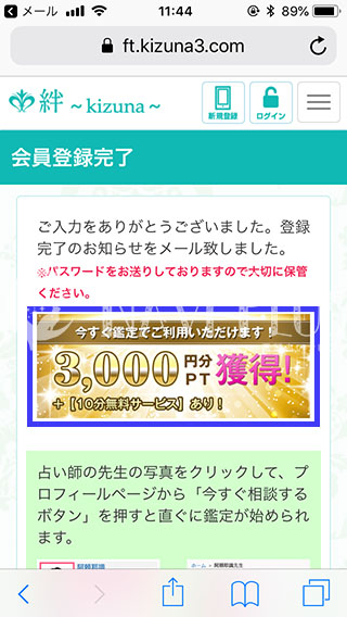 電話占い絆~kizuna~登録6