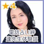 電話占い絆~kizuna~逢(あい)先生体験談