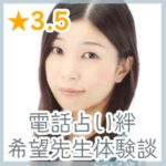 電話占い絆~kizuna~希望(のぞみ)先生体験談