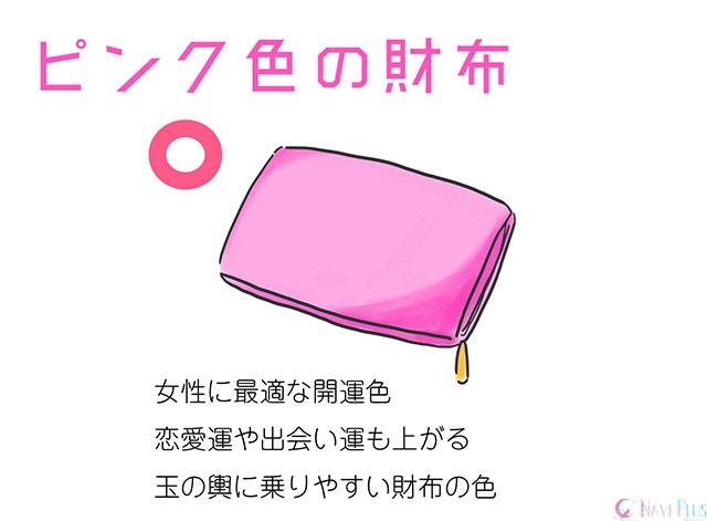 【風水・金運】ピンク色の財布は恋愛運アップが見込める。女性に最適な開運色。玉の輿に乗りやすい