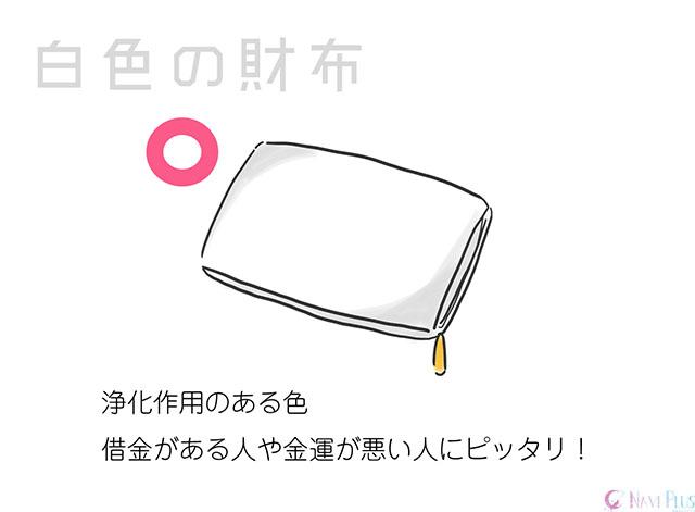 【風水・金運】白色の財布は浄化作用がある。借金がある人や金運の悪い人にピッタリ
