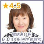電話占い絆M.MIDORI(みどり)先生口コミ・体験談
