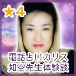電話占いカリス如空(じょくう)先生体験談