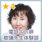 電話占い絆~kizuna~樹璃(じゅり)先生体験談