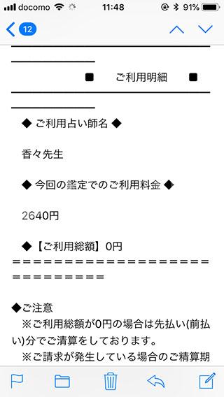 電話占いピュアリの鑑定のやり方9
