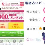 電話占いピュアリの評価・評判・口コミ