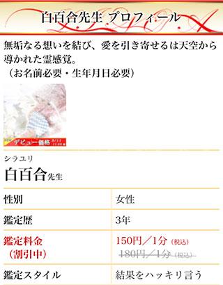 1分150円~で鑑定料金が安い!