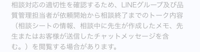 LINEトーク占いのデメリット