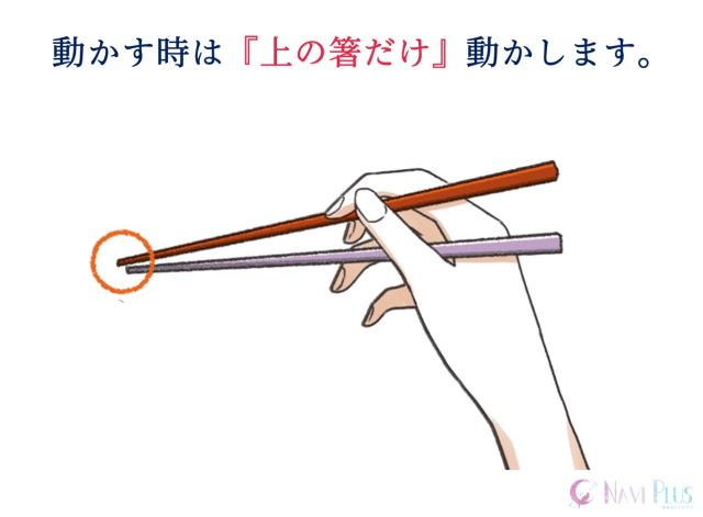 動かす時は上の箸だけを動かす