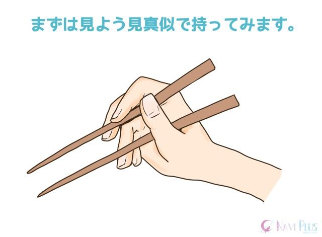 正しい箸の持ち方イラスト1