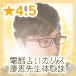 電話占いカリス慶思(けいし)先生・体験談