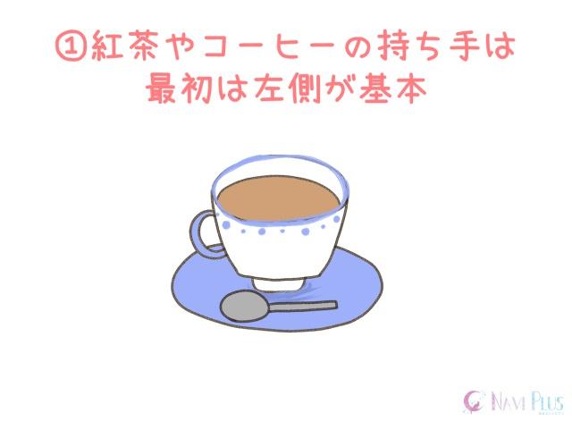 1.紅茶やコーヒーの持ち手は最初は左側が基本