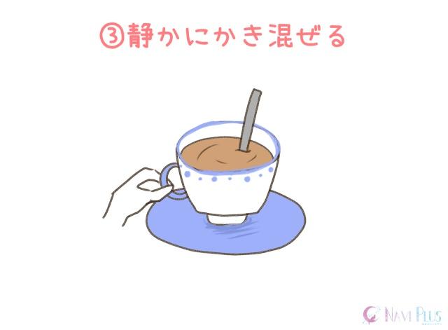 3.ティースプーンがカップに当たらないように静かにかき混ぜる(この時に、左手で取っ手を持って支える)