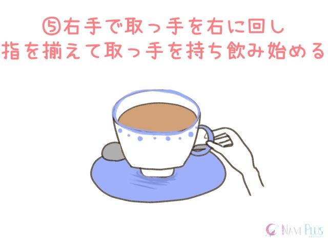 5.右手で取っ手を右に回し、指を揃えて取っ手を持ち、飲み始める。
