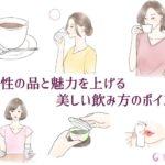 【イラストで解説!】綺麗な飲み方で美しさUP!飲み物の飲み方・マナーで女子力を上げよう!