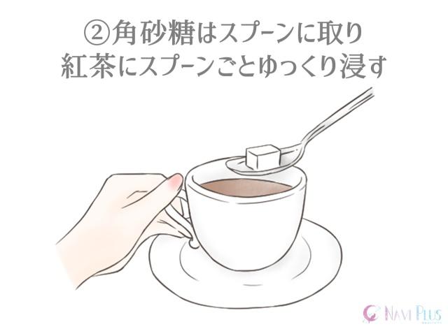角砂糖はスプーンに取り紅茶にスプーンごとゆっくり浸すように沈める。ミルクを入れる時はこのタイミングで。